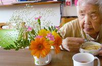 94歳です!~1番館