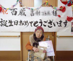 百歳のお誕生会♪2番館