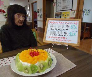 90歳のお誕生日会♪2番館