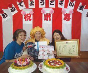 米寿のお祝い🎊2番館