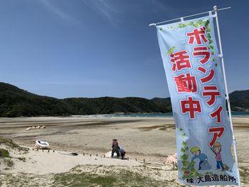 蛤浜清掃活動